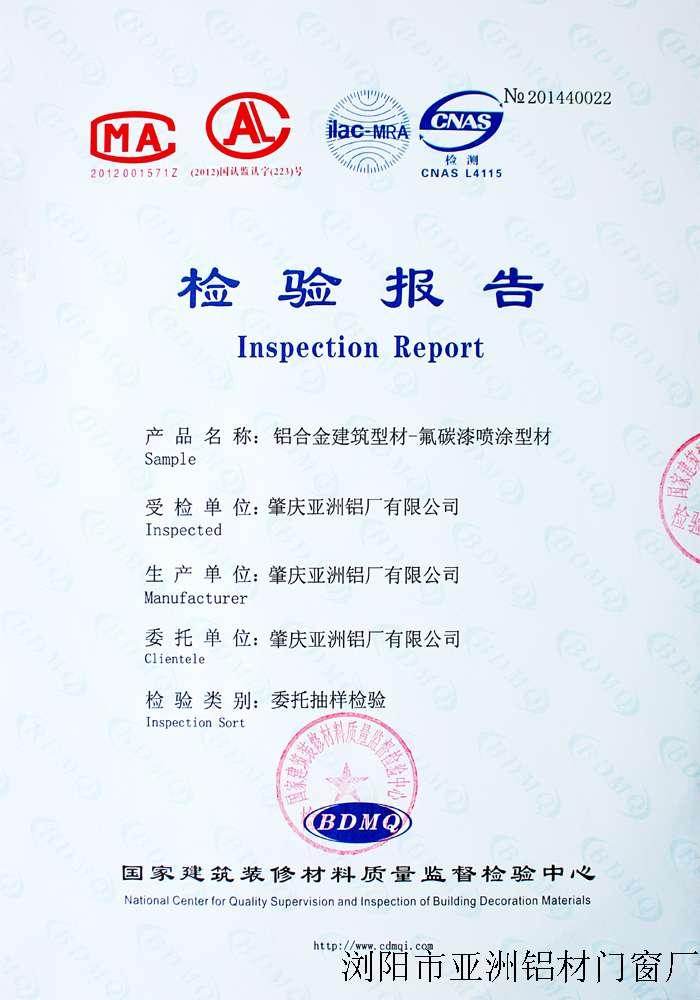 检验报告-氟碳喷涂1